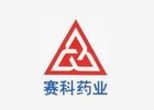 北京赛科制药